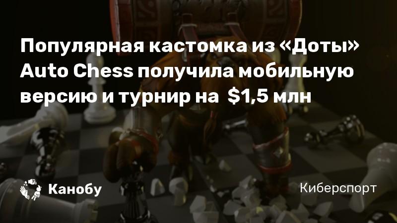 Популярная кастомка из «Доты» Auto Chess получила мобильную версию и турнир на $1,5 млн