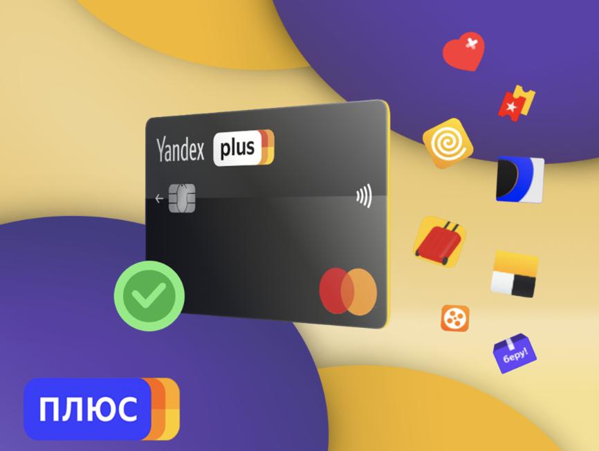 Находки: У Яндекс.Плюса теперь есть альтернатива банковским вкладам