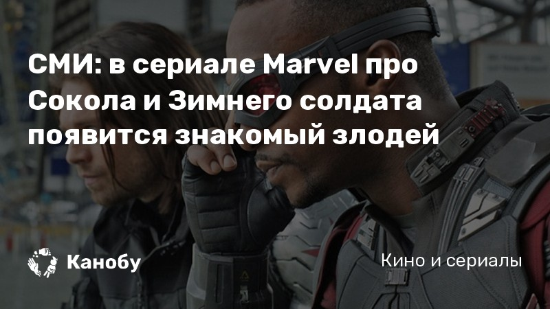 СМИ: в сериале Marvel про Сокола и Зимнего солдата появится знакомый злодей