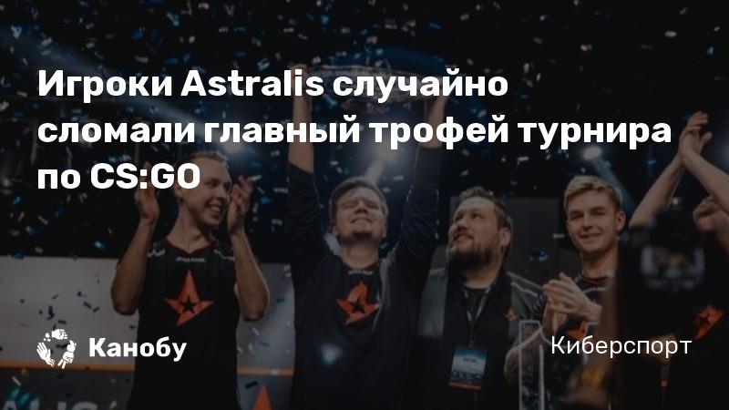 Игроки Astralis случайно сломали главный трофей турнира по CS:GO
