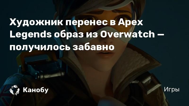 Художник перенес в Apex Legends образ из Overwatch — получилось забавно