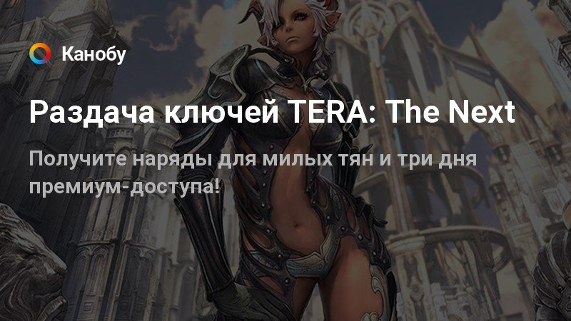 бонус код для tera