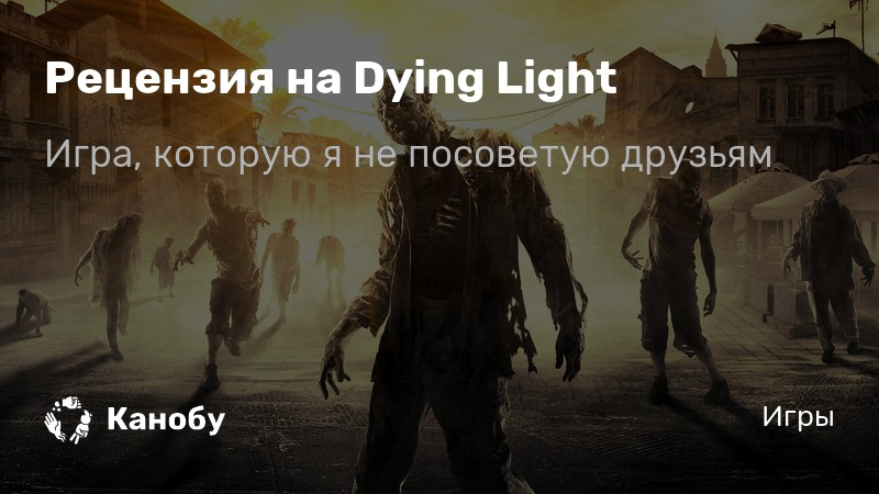 Dying light рецензия канобу 7879