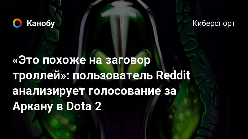 «Это похоже на заговор троллей»: пользователь Reddit анализирует голосование за Аркану в Dota 2
