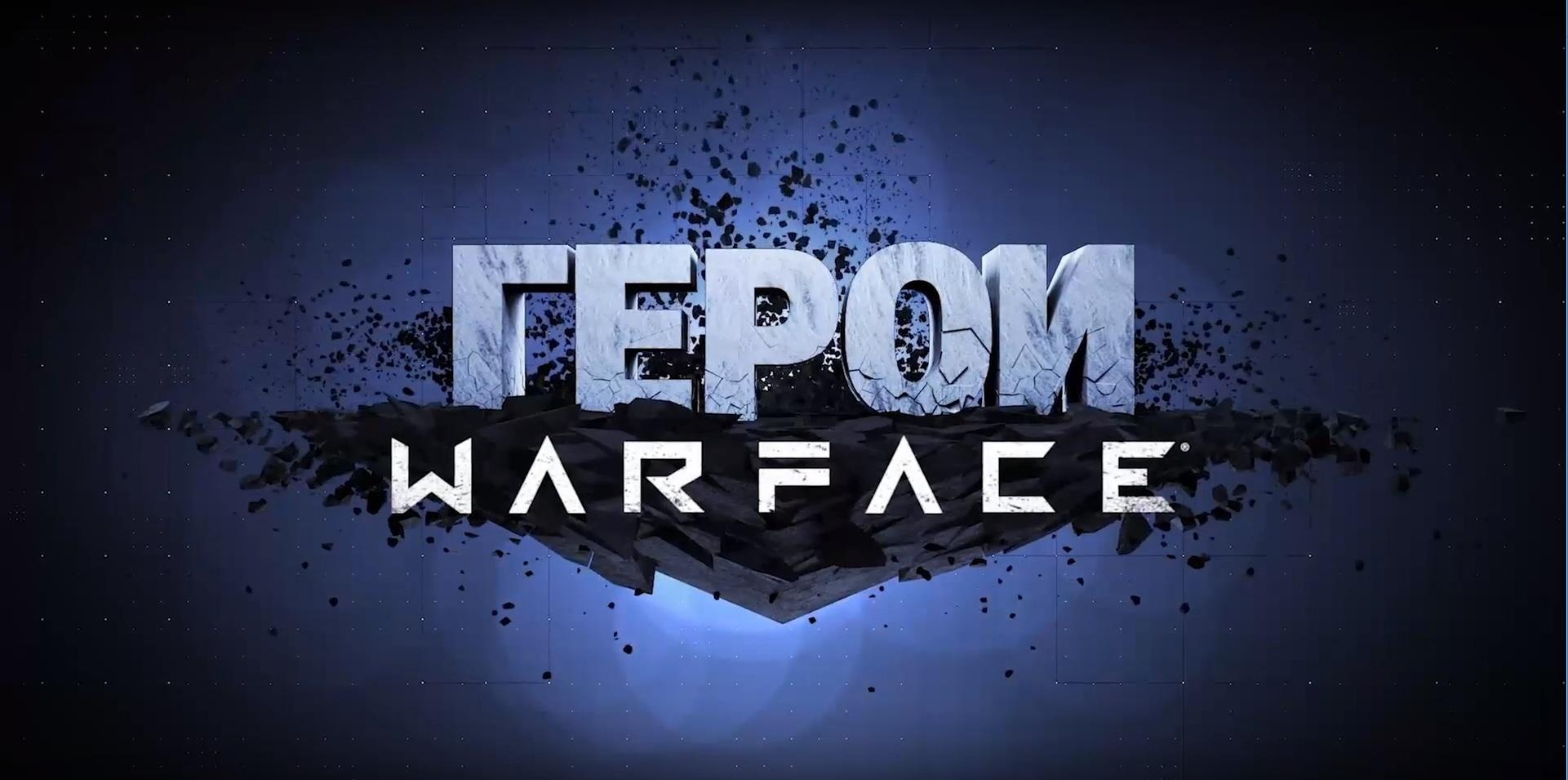 Новый выпуск «Героев Warface» рассказывает о Денисе «Школонике» Битневе