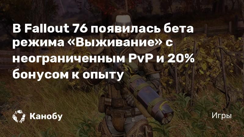 В Fallout 76 появилась бета режима «Выживание» с неограниченным PvP и 20% бонусом к опыту