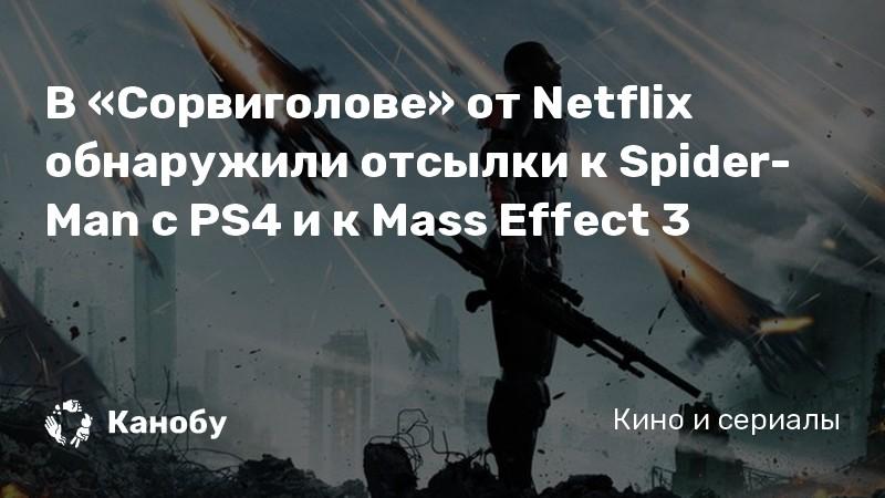 В «Сорвиголове» от Netflix обнаружили отсылки к Spider-Man с PS4 и к Mass Effect 3