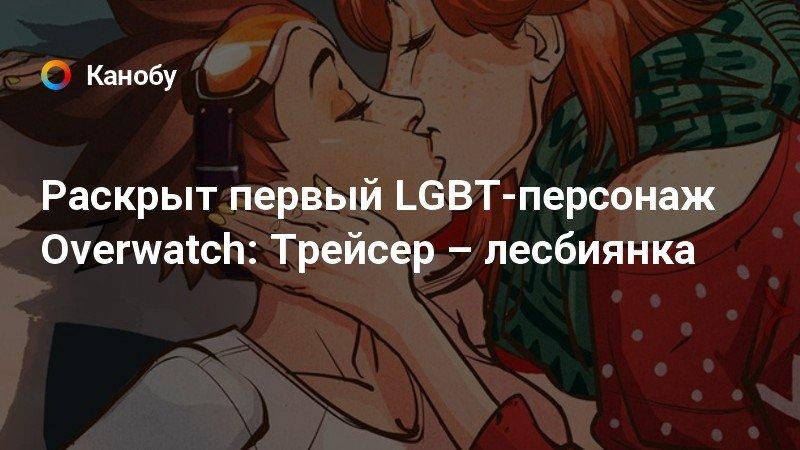 лесбиянка