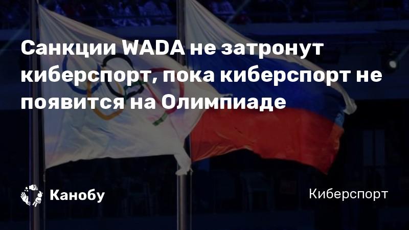 Санкции WADA не затронут киберспорт, пока киберспорт не появится на Олимпиаде | Канобу