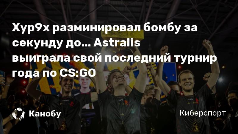 Xyp9x разминировал бомбу за секунду до... Astralis выиграла свой последний турнир года по CS:GO | Канобу