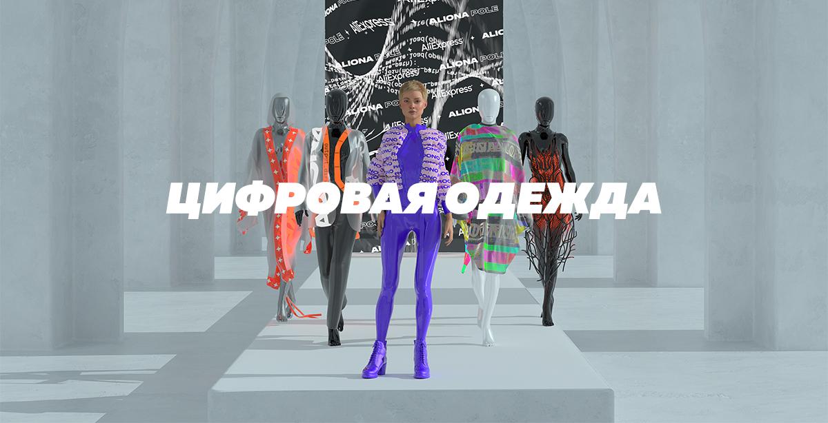 ВAliExpress Россия появилась цифровая одежда. Минимальный ценник 3999 рублей