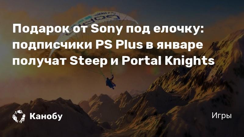 Подарок от Sony под елочку: подписчики PS Plus в январе получат Steep и Portal Knights