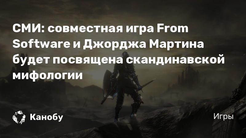 СМИ: совместная игра From Software и Джорджа Мартина будет посвящена скандинавской мифологии