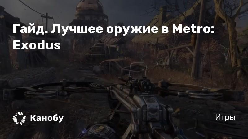 Гайд. Лучшее оружие в Metro: Exodus