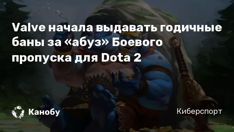Valve начала выдавать годичные баны за «абуз» Боевого пропуска для Dota 2