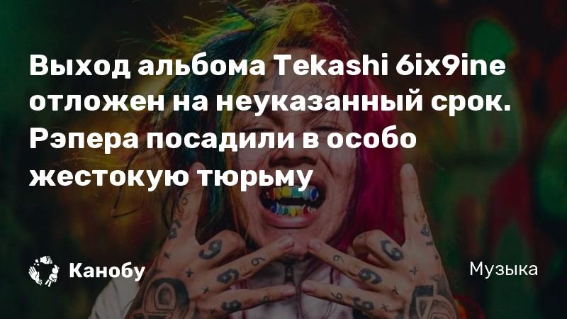 Выход альбома Tekashi 6ix9ine отложен на неуказанный срок. Рэпера посадили в особо жестокую тюрьму