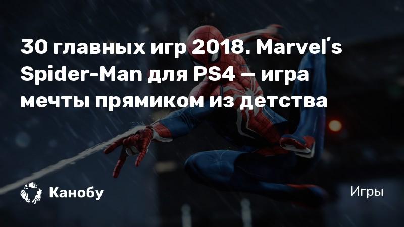 30 главных игр 2018. Marvel's Spider-Man для PS4 — игра мечты прямиком из детства