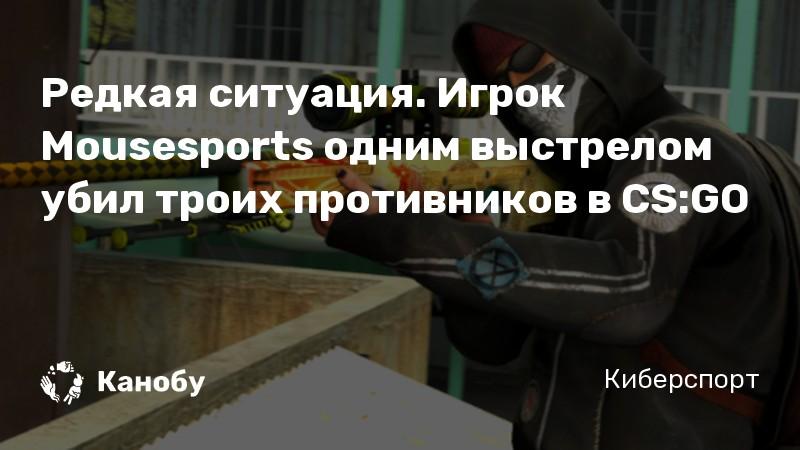 Редкая ситуация. Игрок Mousesports одним выстрелом убил троих противников в CS:GO