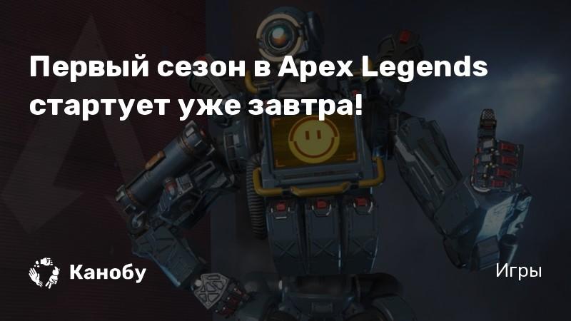 Первый сезон в Apex Legends стартует уже завтра!
