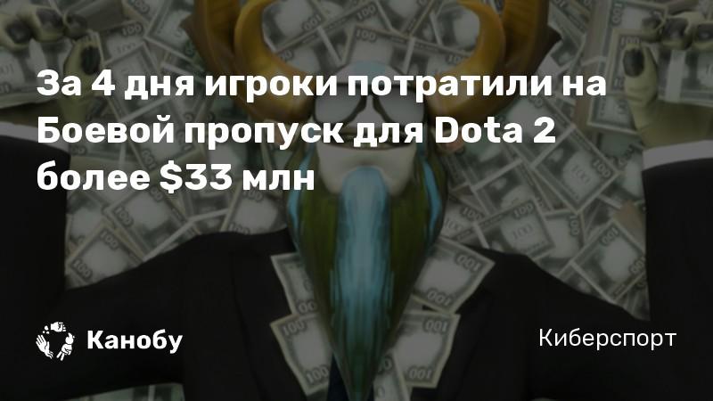 За 4 дня игроки потратили на Боевой пропуск для Dota 2 более $33 млн