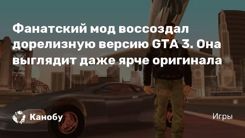Фанатский мод воссоздал дорелизную версию GTA 3. Она выглядит даже ярче оригинала
