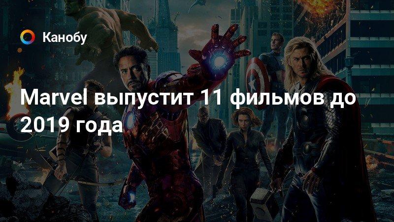 Смотри! Фильмы Marvel 2019 года рекомендации