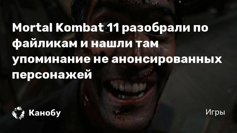 Mortal Kombat 11 разобрали по файликам и нашли там упоминание не анонсированных персонажей