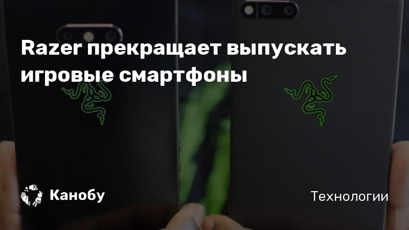 Razer прекращает выпускать игровые смартфоны