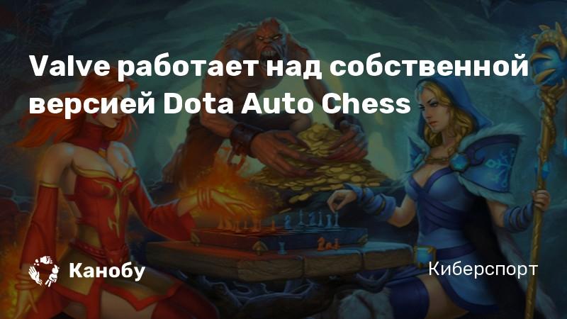 Valve работает над собственной версией Dota Auto Chess