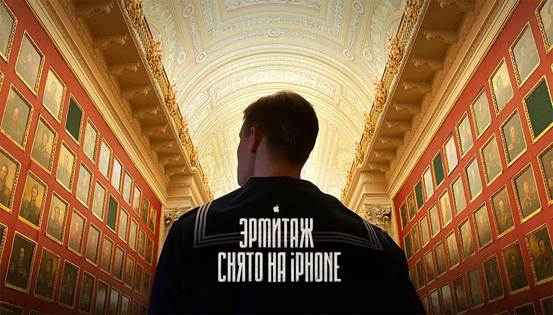 Apple выпустила пятичасовой фильм про Эрмитаж, снятый одним дублем наiPhone