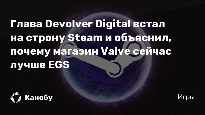 Глава Devolver Digital встал на строну Steam и объяснил, почему магазин Valve сейчас лучше EGS