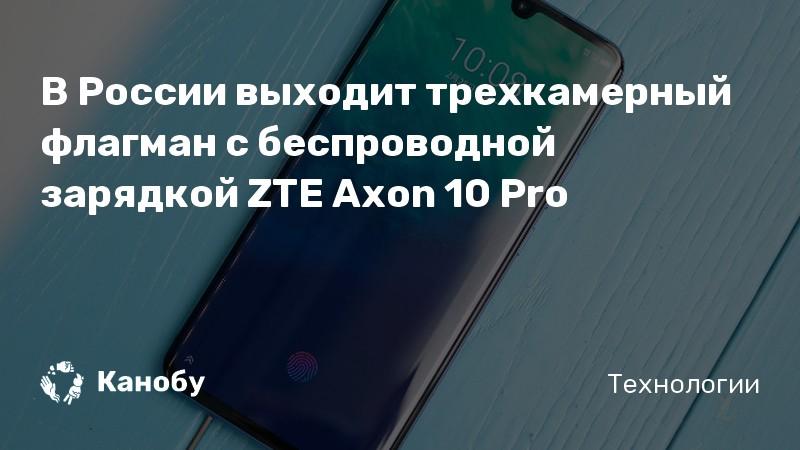 ZTE Axon 10 Pro: новый трехкамерный флагман выходит в России