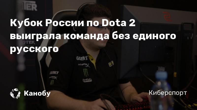 Кубок России по Dota 2 выиграла команда без единого русского