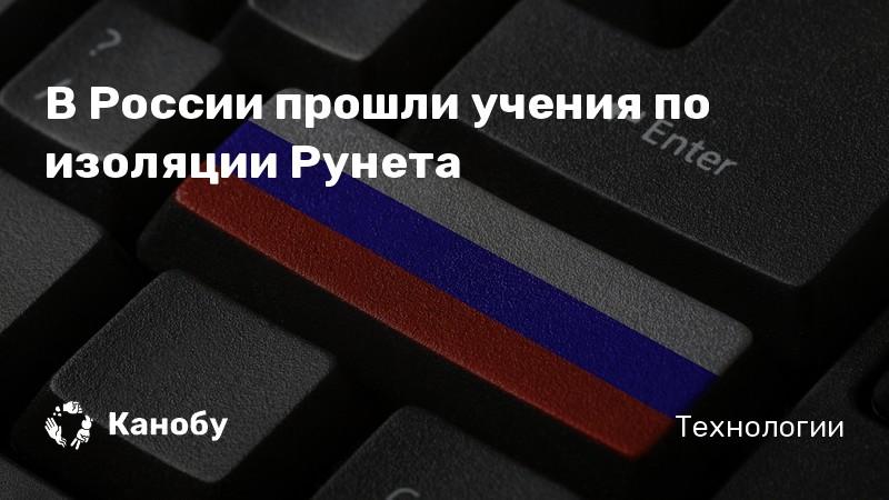 В России прошли учения по изоляции Рунета