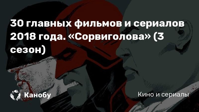 «Сорвиголова» (Daredevil)