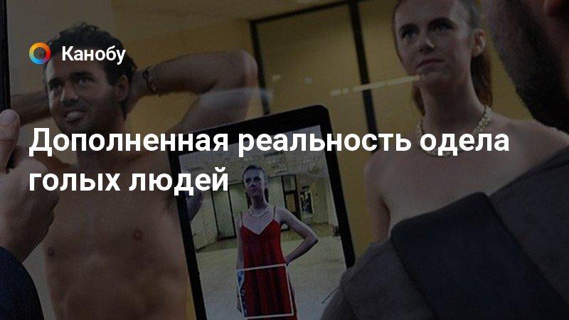 Реальный одевать взрослых девушек голых русскую женщину ебут