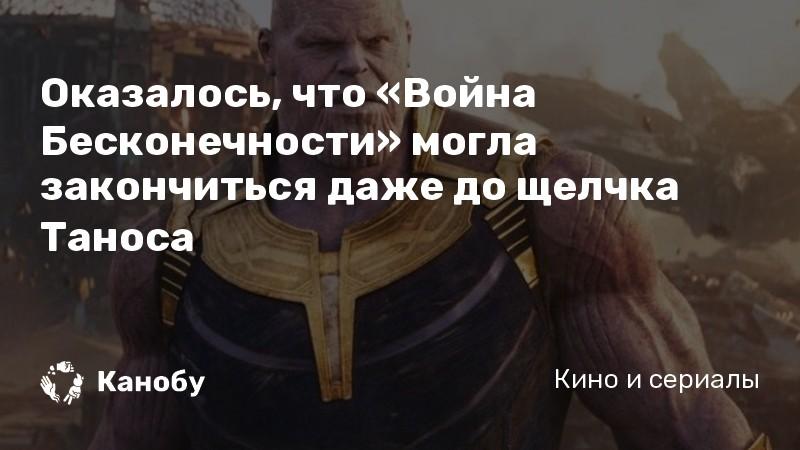 Оказалось, что «Война Бесконечности» могла закончиться даже до щелчка Таноса