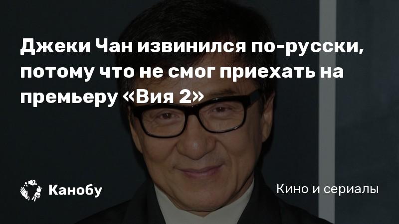 Джеки Чан извинился по-русски, потому что не смог приехать на премьеру «Вия 2»