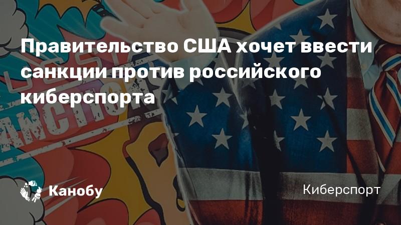 Правительство США хочет ввести санкции против российского киберспорта
