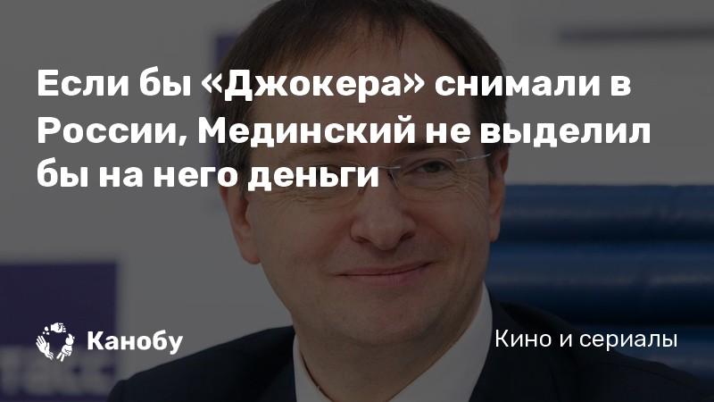 Если бы «Джокера» снимали в России, Мединский не выделил бы на него деньги