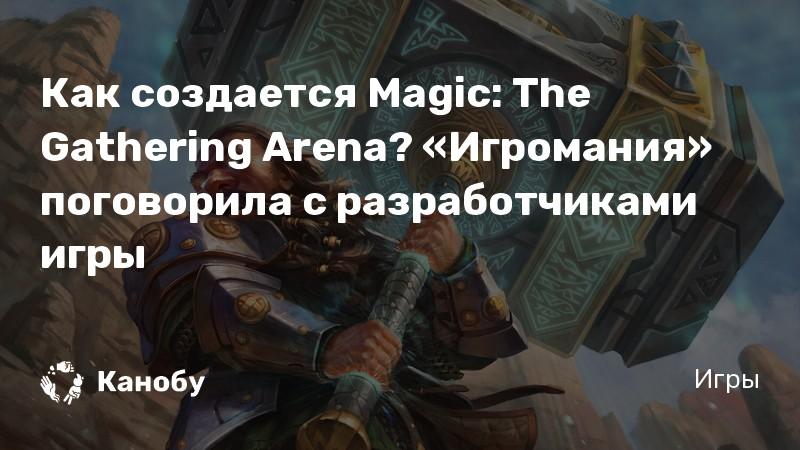 Как создается Magic: The Gathering Arena? «Игромания» поговорила с разработчиками игры