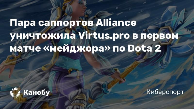Пара саппортов Alliance уничтожила Virtus.pro в первом матче «мейджора» по Dota 2