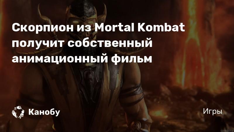 Скорпион из Mortal Kombat получит собственный анимационный фильм
