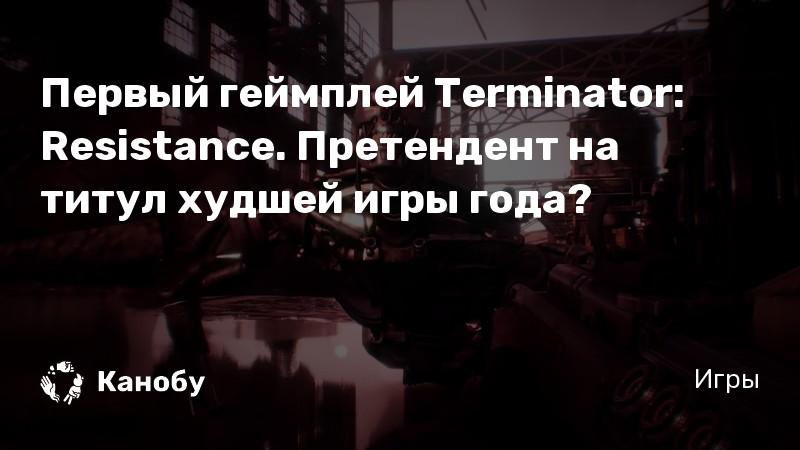 Первый геймплей Terminator: Resistance. Претендент на титул худшей игры года?