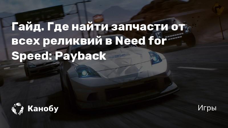 реликвии в need for speed payback