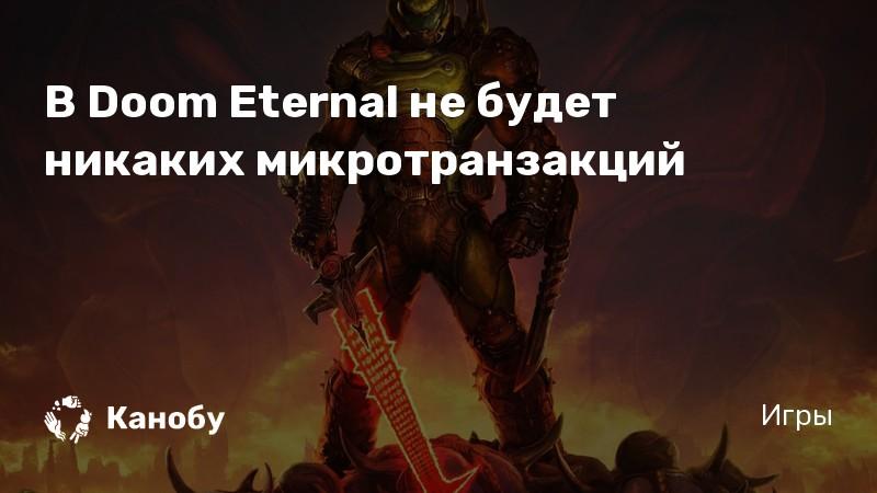 В Doom Eternal не будет никаких микротранзакций