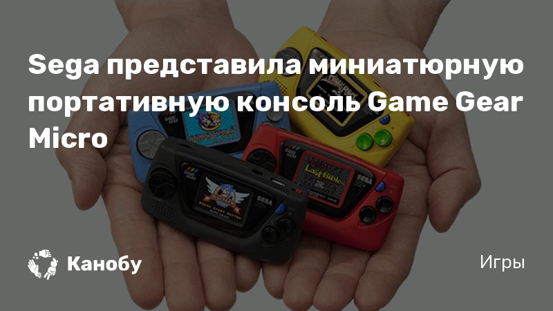 Sega представила миниатюрную портативную консоль Game Gear Micro