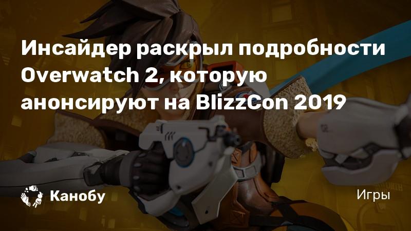 Инсайдер раскрыл подробности Overwatch 2, которую анонсируют на BlizzCon 2019