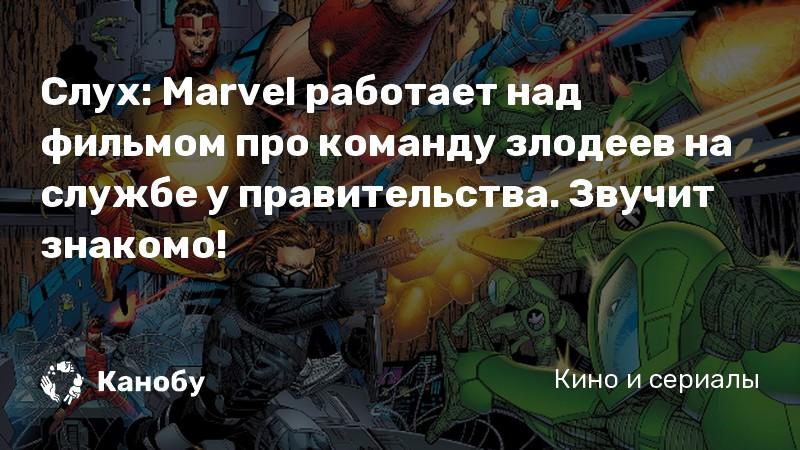 Слух: Marvel работает над фильмом про команду злодеев на службе у правительства. Звучит знакомо!