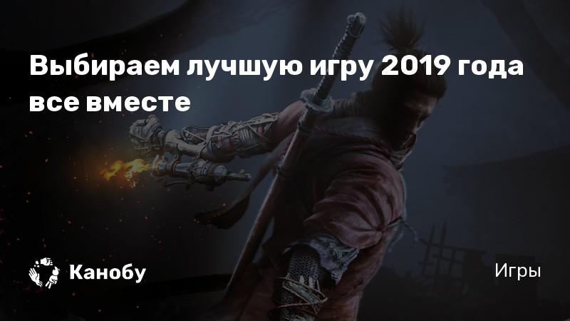 Выбираем лучшую игру 2019 года все вместе | Канобу